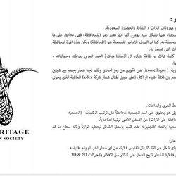 الجمعية السعودية للمحافظة على التراث