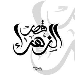 #احمد توحة #logo #arabiccalligraphy  #Toha_Art#  #لوجو قصر الزهراء