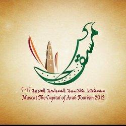 مسقط عاصمة السياحة العربية