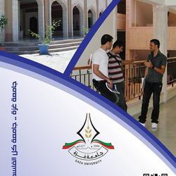 جامعة غزة