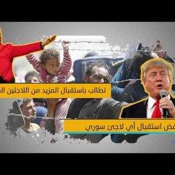 فيديو ايديتينج .. عن المواقف الأميريكية تجاه سوريا .. من تصميمي كاملاً