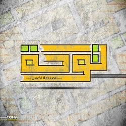 #احمد توحة art  #logo #arabiccalligraphy  #Toha_Art#