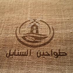 Sanabil Mills (Logo Design)