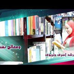 انترو برنامج بازل للإعلامية د/ غاده السمان