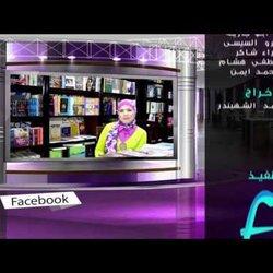 تتر برنامج بازل  للإعلامية  د/غاده السمان