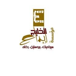 شعار مؤسسة ابداع الخليج للسيراميك والبروسلين والرخام