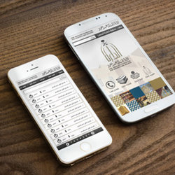 تصميم تطبيق موبايل