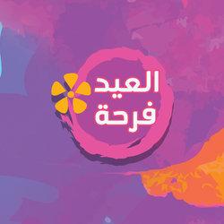 ضمن تصاميم هوية مهرجان العيد فرحة