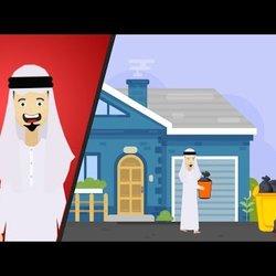 اعلان حاوية النفايات 2D animation