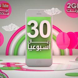 Zain 30 riyals OFFER