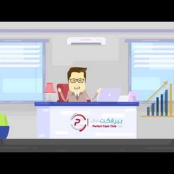 اعلان بيرفكت كاش 2D animation