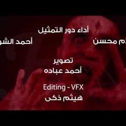 Tittr Tsharly Elmasry VFX - تتر تشارلى المصرى