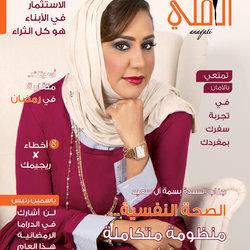 anaqati magazine-8