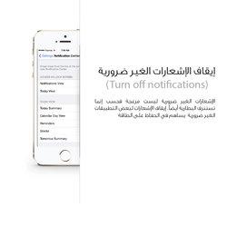 iOS7 إنفوجرافيك | تقليل إستهلاك البطارية في
