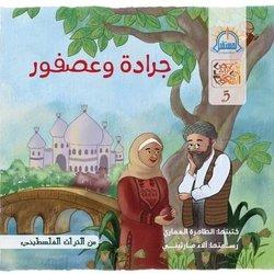 قصة من التراث الفلسطيني