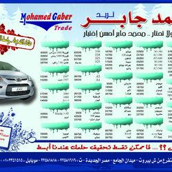 تصميم اعلانات لشركة سيارات