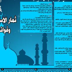 مطوية إسلامية
