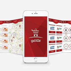 Maqadee Mobile App
