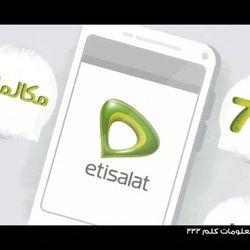 عرض التجوال - اتصالات مصر