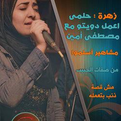 مجلة الفانز المصرى لماهر زين الاصدار الخامس فبراير 2014