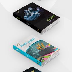 Book Covers | أغلفة كتب