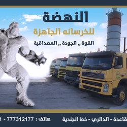 تصميم اعلانات لمصنع لبيع الخرسانة الجاهزة