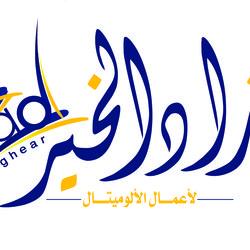 """لوجو """" زاد الخير"""""""