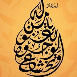 نماذج من عملي في الخط العربي | Arabic Calligraphy Samples