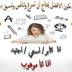 تصميم غلاف فيسبوك لصفحة قسم للموهوبين