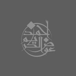 عوض الكريم احمد