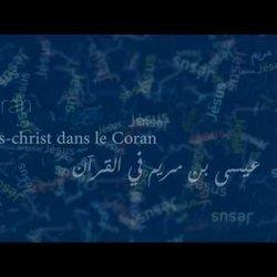 ماذا يقول القرآن الكريم عن عيسى