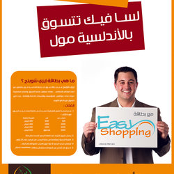 بطاقة Easy Shopping للتسوق