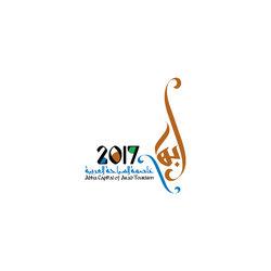 ابها عاصمة الثقافة العربية ٢٠١٧