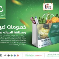 خدمات البطاقة  المصرفية  من بنك فيصل الاسلامي السوداني