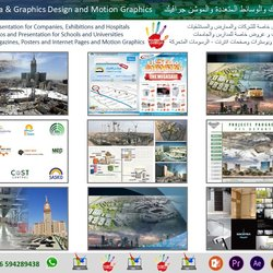 تصميم الوسائط المتعددة والموشن جرافيك Multimedia & Motion Graphics