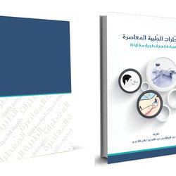 غلاف كتاب المفطرات الطبية المعاصرة