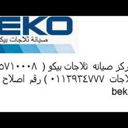 صيانة ثلاجات بيكو مدينة نصر 01220261030 صيانة غسالات بيكو مدينة نصر
