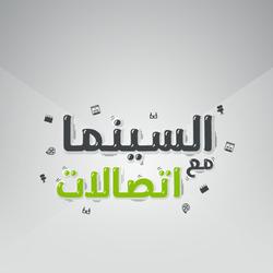 Elcinema Ma3a Etisalat Intro