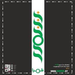 Shamra Design