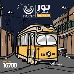 2 - NOOR ADSL