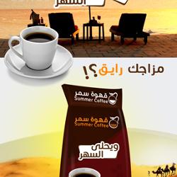 قهوة سمر العربية