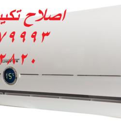 رقم صيانة تكييف كرافت النزهه  | 01129347771| مركز اصلاح كرافت 02