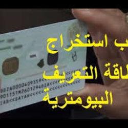 ملف بطاقة التعريف الوطنية البيومترية او العادية..............