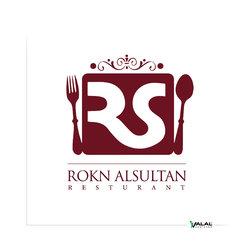 مطعم ركن السلطان