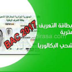 طلب بطاقة التعريف الوطنية  البيومترية لطلبة البكالوريا 2017