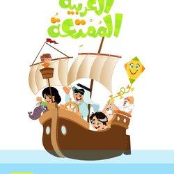 العربيه الممتعة
