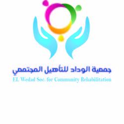شعار جمعية خيرية