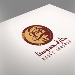 Haret Jdoudna advertisement campaign