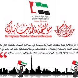 احتفالا باليوم المرآة الاماراتية