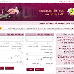 QPP نظام التشريعات الوطنية والاحكام القضائية